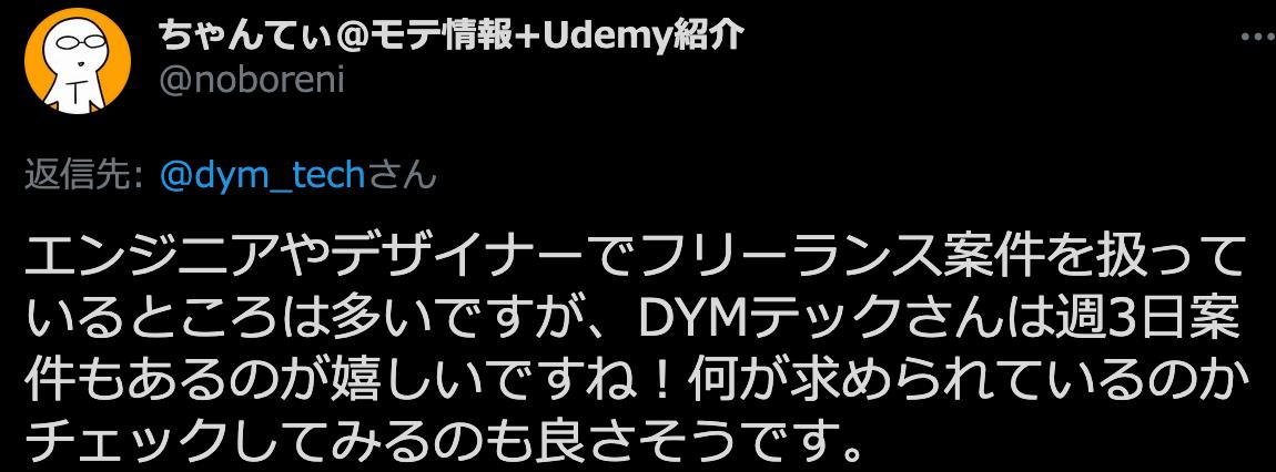 DYMテック評判Twitter