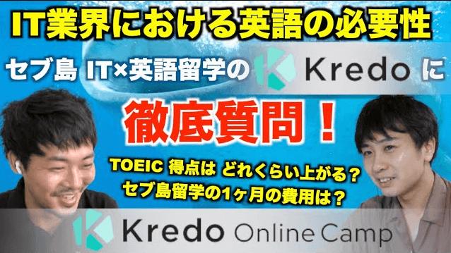Kredoオンラインキャンプインタビュー