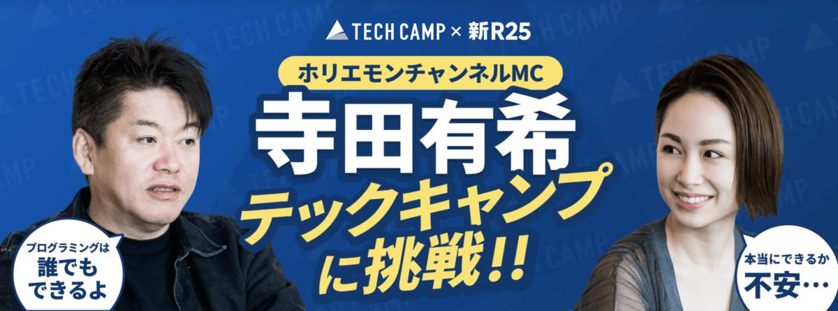 寺田有希テックキャンプ挑戦
