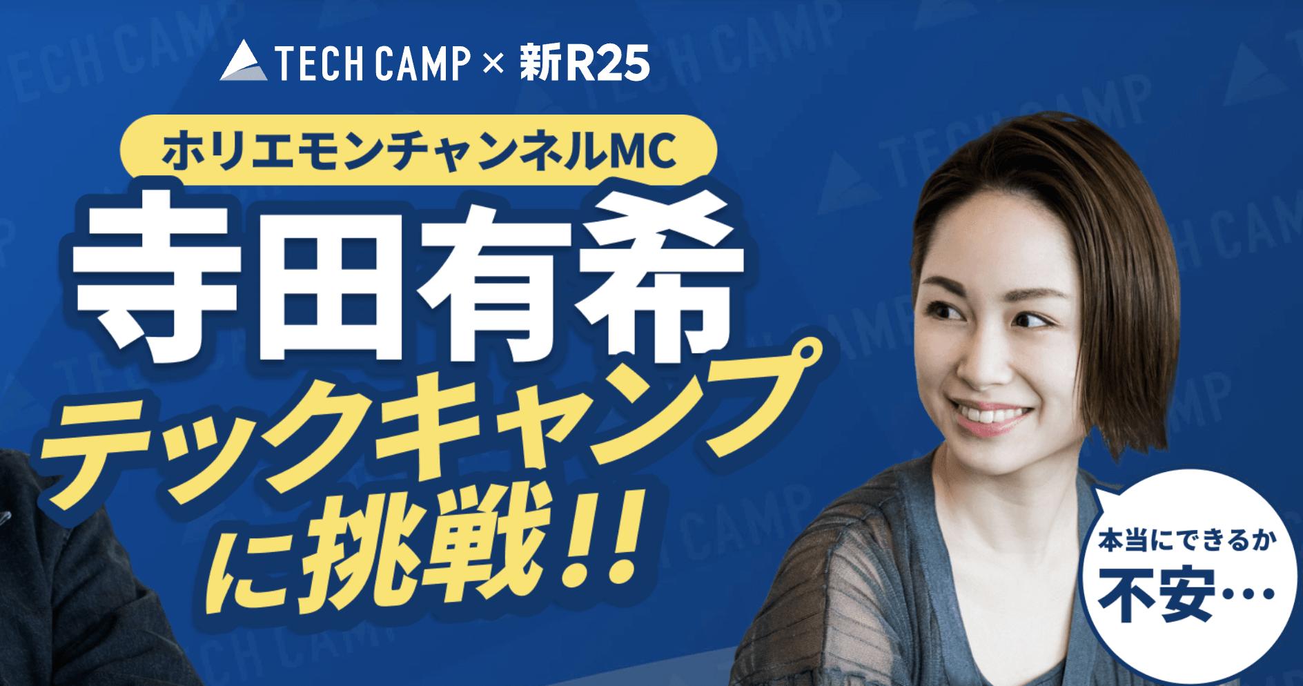 寺田有希がプログラミングに挑戦